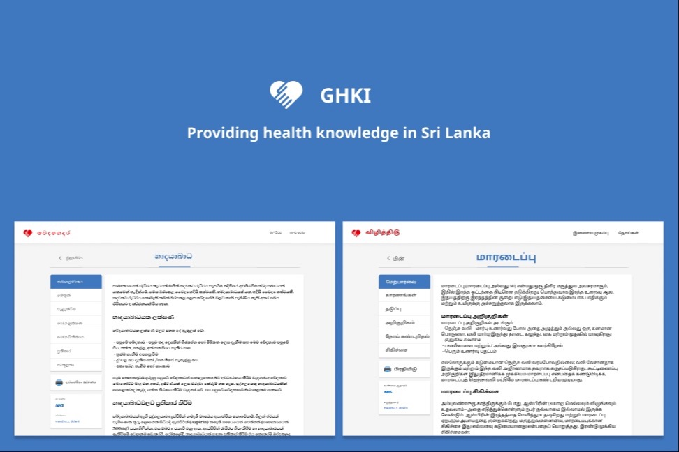 Providing accessible health information for the people of Sri Lanka by GHKI fundraising photo 1