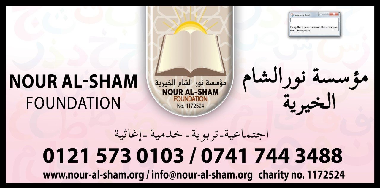 Waqf (Cows project inside Syria) by Nour Al-Sham Foundation fundraising photo 3