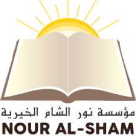 Nour Al-Sham Foundation logo