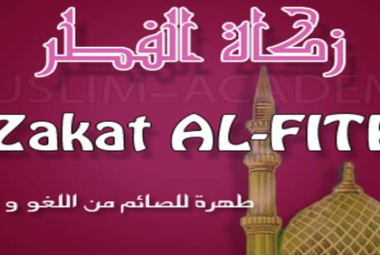 Zakat Al-Fitr (in Syria)(£4 each) مشروع زكاة الفطر في سورية by Nour Al-Sham Foundation cover photo